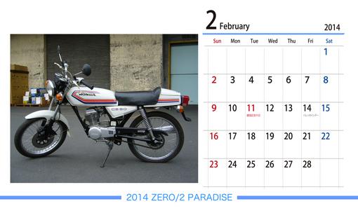 2014zero2.jpg