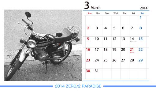 2014zero3.jpg